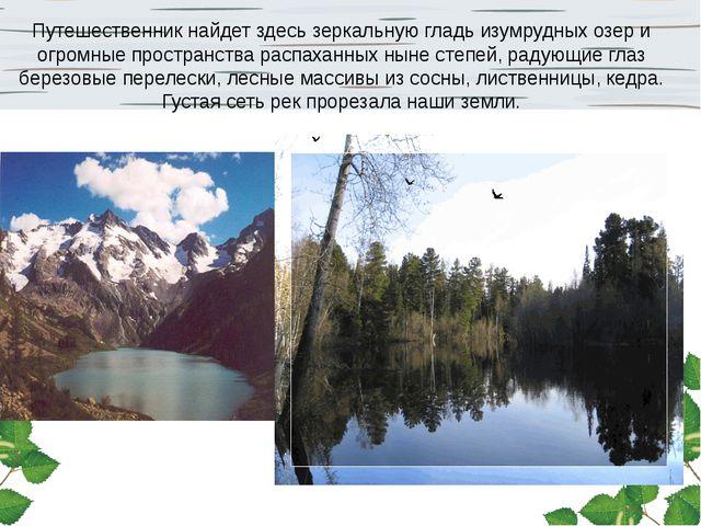 Путешественник найдет здесь зеркальную гладь изумрудных озер и огромные прост...