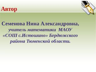 Семенова Нина Александровна, учитель математики МАОУ «СОШ с.Истошино» Бердюжс