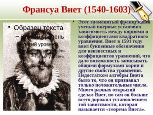Франсуа Виет (1540-1603) Этот знаменитый французский ученый впервые установил