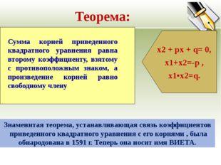 Теорема: Знаменитая теорема, устанавливающая связь коэффициентов приведенного