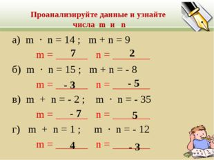 а) m · n = 14 ; m + n = 9 m = ______ n = _______ б) m · n = 15 ; m + n = - 8