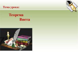 Тема урока: Теорема Виета
