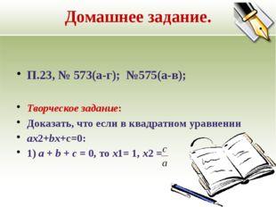 Домашнее задание. П.23, № 573(а-г); №575(а-в);  Творческое задание: Доказать