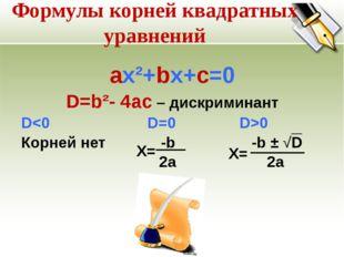 Формулы корней квадратных уравнений ах²+bх+с=0 D=b²- 4ac – дискриминант D0 Ко