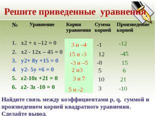 Решите приведенные уравнения 3 и –4 15 и -3 -3 и –5 3 и 7 2 и3 5 и -2 -1 12