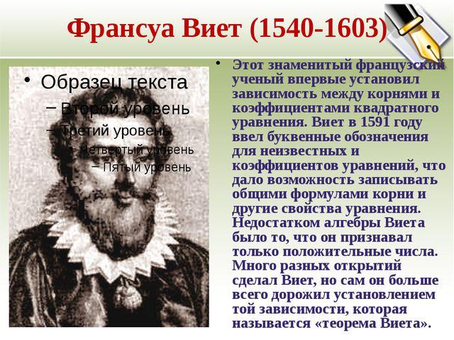 Франсуа Виет (1540-1603) Этот знаменитый французский ученый впервые установил...