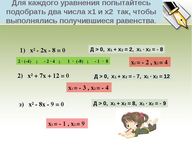 Для каждого уравнения укажите, если это возможно сумму и произведение корней....