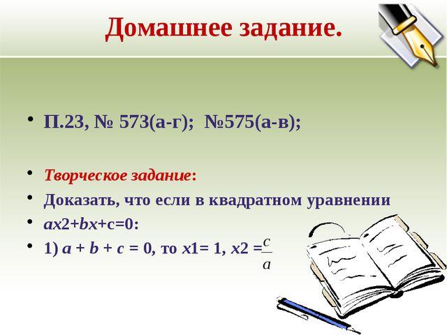 Домашнее задание. П.23, № 573(а-г); №575(а-в);  Творческое задание: Доказать...