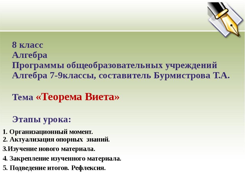 8 класс Алгебра Программы общеобразовательных учреждений Алгебра 7-9классы, с...