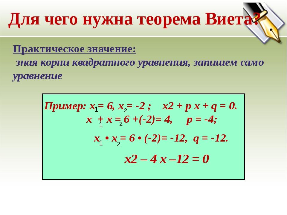 Для чего нужна теорема Виета? Практическое значение: зная корни квадратного у...