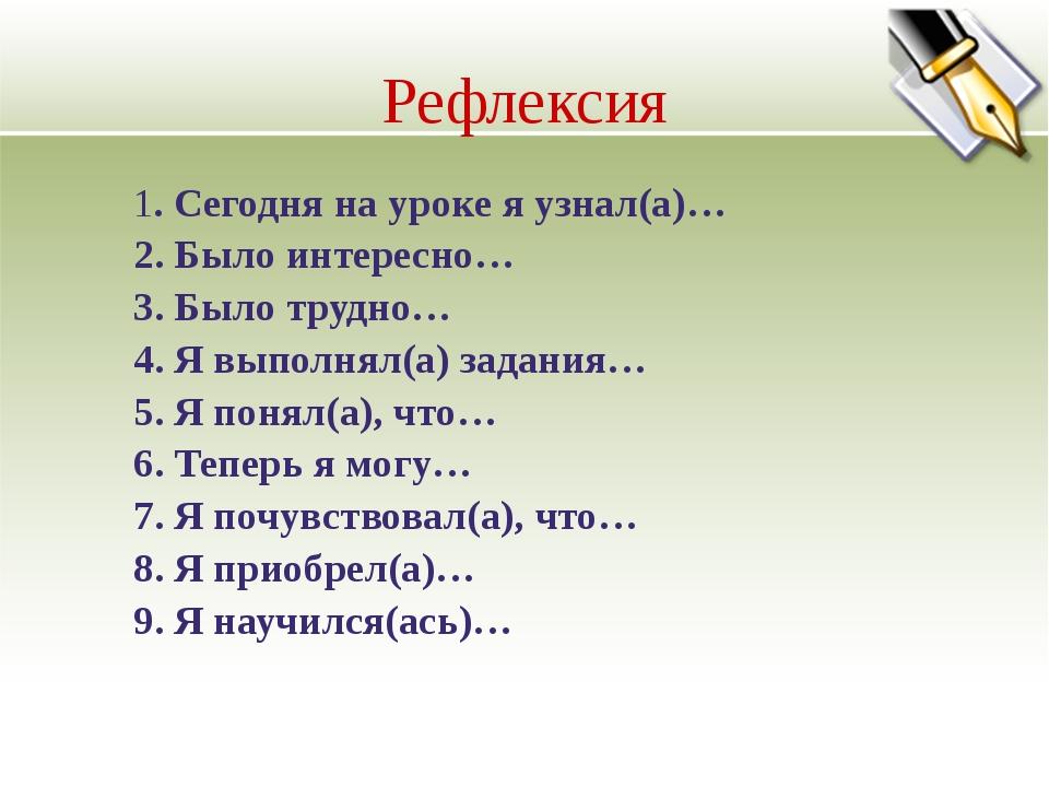 Рефлексия 1. Сегодня на уроке я узнал(а)… 2. Было интересно… 3. Было трудно…...