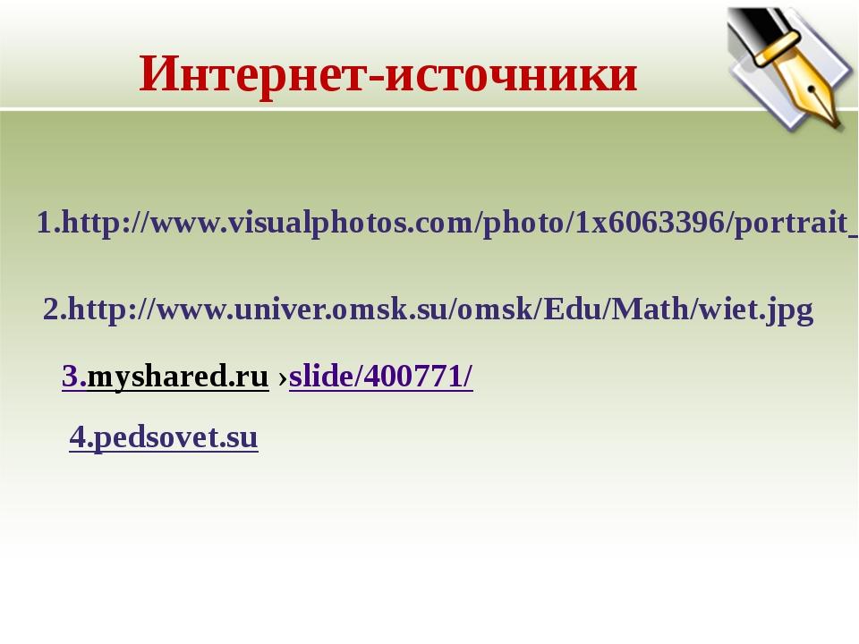 2.http://www.univer.omsk.su/omsk/Edu/Math/wiet.jpg 3.myshared.ru›slide/40077...