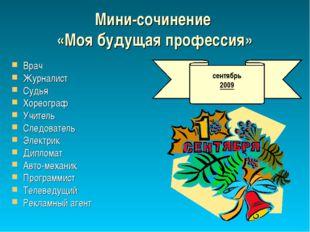 Мини-сочинение «Моя будущая профессия» Врач Журналист Судья Хореограф Учитель