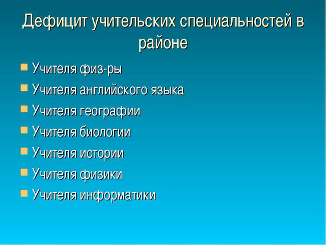 Дефицит учительских специальностей в районе Учителя физ-ры Учителя английског...