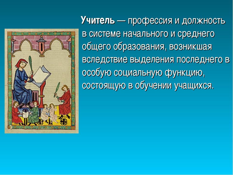 Учитель — профессия и должность в системе начального и среднего общего образ...