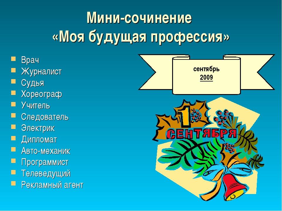 Мини-сочинение «Моя будущая профессия» Врач Журналист Судья Хореограф Учитель...