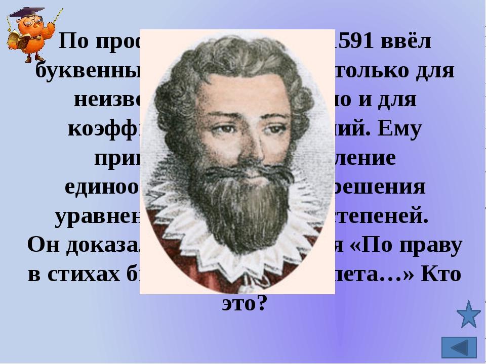 Великий математик, который в 1700 году Петром I, был учинен российскому благо...