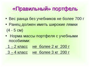 «Правильный» портфель Вес ранца без учебников не более 700 г Ранец должен име