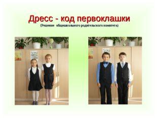 Дресс - код первоклашки (Решение общешкольного родительского комитета)
