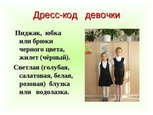 Дресс-код девочки Пиджак, юбка или брюки черного цвета, жилет (чёрный). Светл
