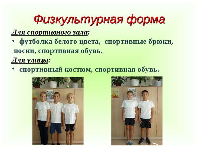 Физкультурная форма Для спортивного зала: футболка белого цвета, спортивные б...