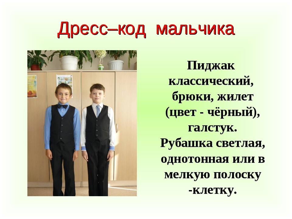Дресс–код мальчика Пиджак классический, брюки, жилет (цвет - чёрный), галстук...