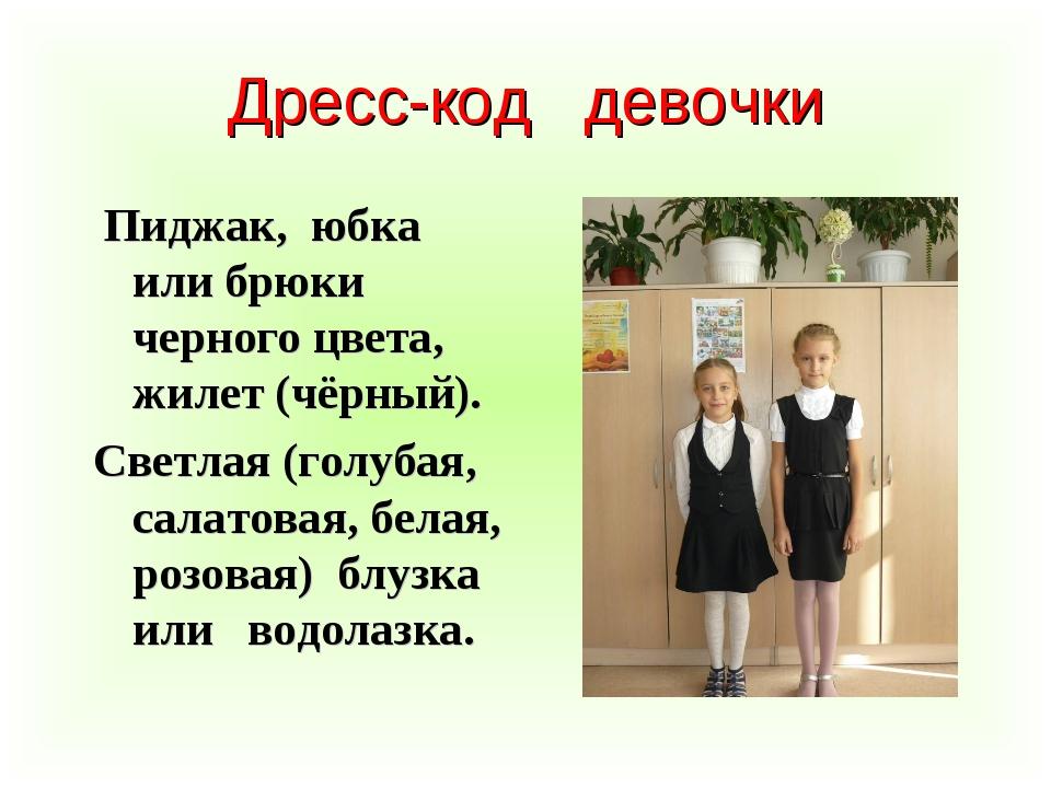 Дресс-код девочки Пиджак, юбка или брюки черного цвета, жилет (чёрный). Светл...