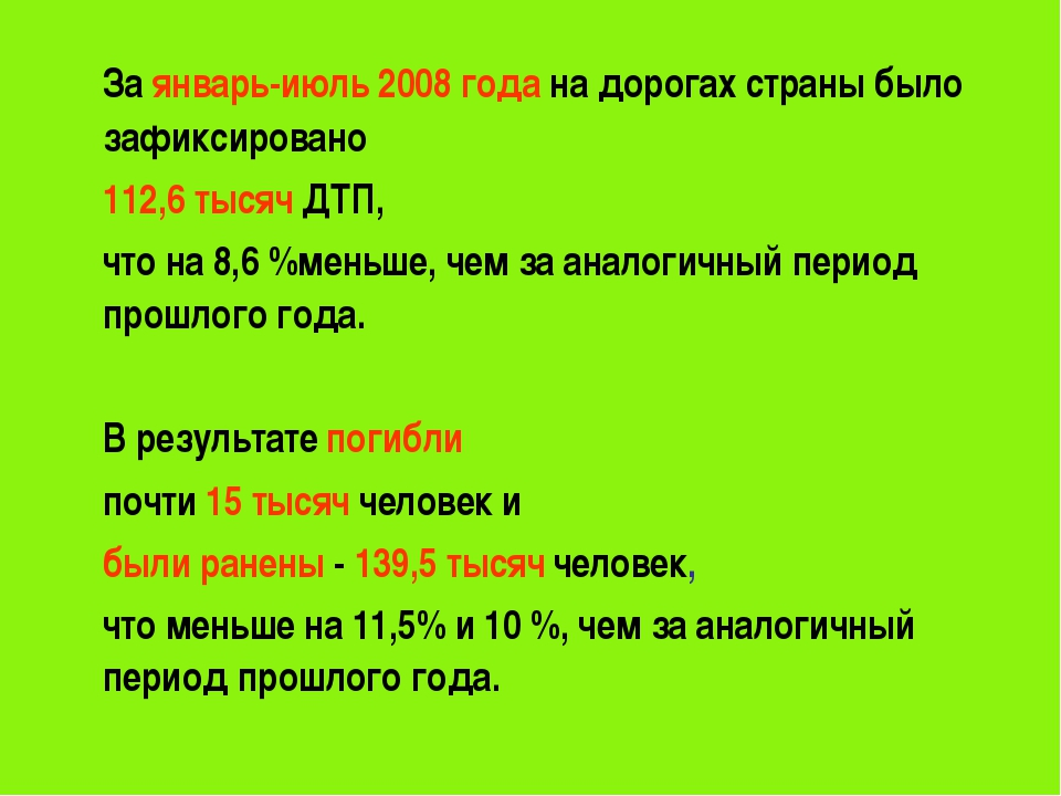 За январь-июль 2008 года на дорогах страны было зафиксировано 112,6 тысяч Д...