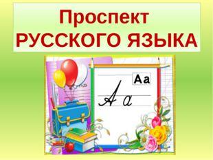 Проспект РУССКОГО ЯЗЫКА