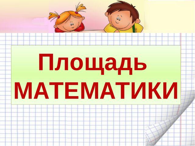 Площадь МАТЕМАТИКИ
