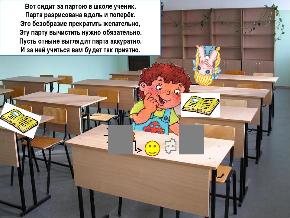Вот сидит за партою в школе ученик. Парта разрисована вдоль и поперёк. Это б...