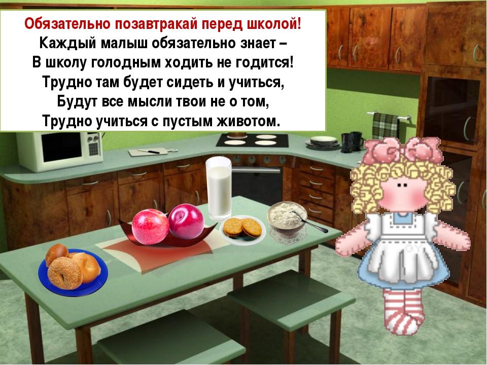 Обязательно позавтракай перед школой! Каждый малыш обязательно знает – В школ...
