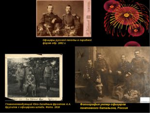 Фотография унтер-офицеров понтонного батальона, Россия Главнокомандующий Юго-
