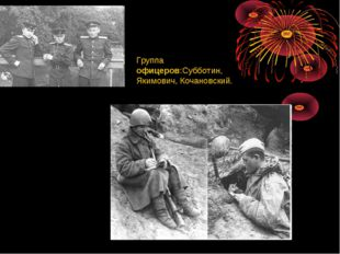 Группа офицеров:Субботин, Якимович, Кочановский.