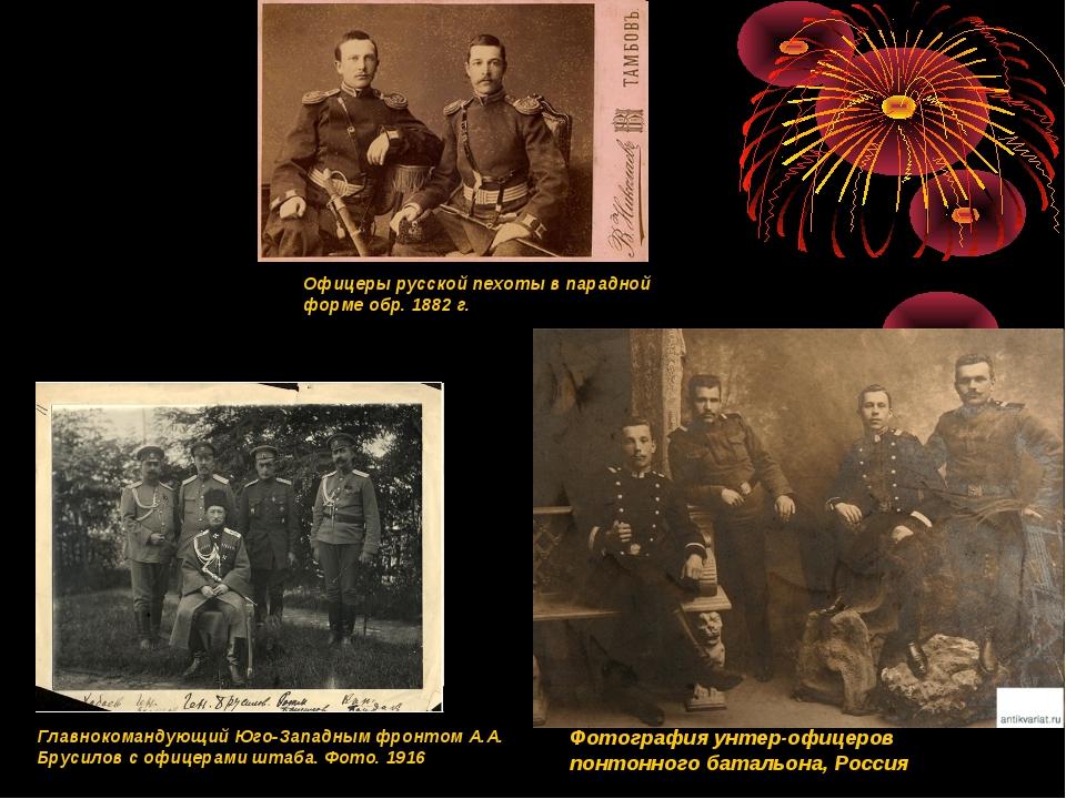 Фотография унтер-офицеров понтонного батальона, Россия Главнокомандующий Юго-...