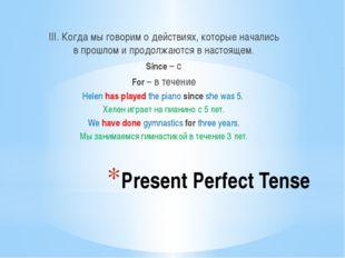 Present Perfect Tense III. Когда мы говорим о действиях, которые начались в п