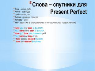 Слова – спутники для Present Perfect Ever – когда-либо Never – никогда Just –