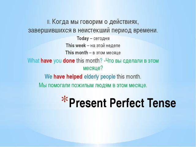 Present Perfect Tense II. Когда мы говорим о действиях, завершившихся в неист...
