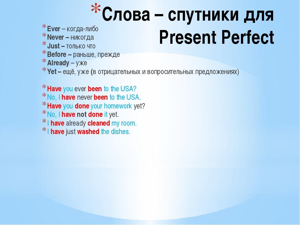 Слова – спутники для Present Perfect Ever – когда-либо Never – никогда Just –...