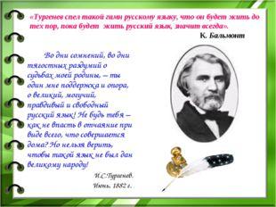 «Тургенев спел такой гимн русскому языку, что он будет жить до тех пор, пока
