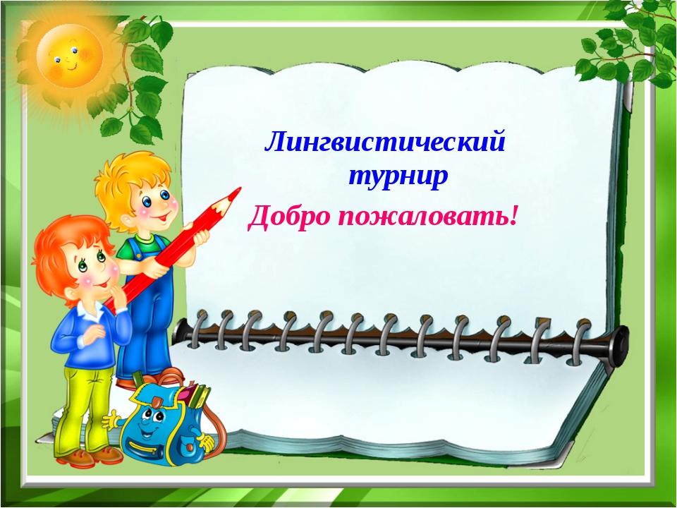 Лингвистический турнир Добро пожаловать!