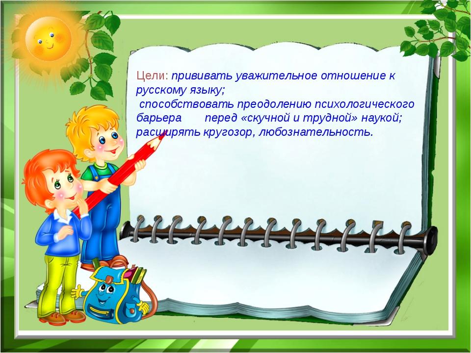 Цели: прививать уважительное отношение к русскому языку; способствовать преод...