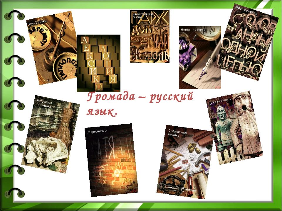 Громада – русский язык.