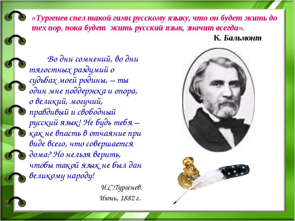 «Тургенев спел такой гимн русскому языку, что он будет жить до тех пор, пока...