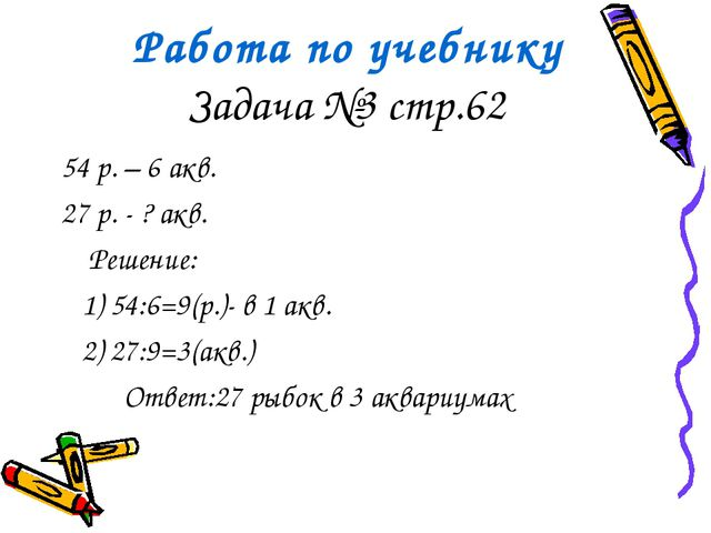 Работа по учебнику Задача №3 стр.62 54 р. – 6 акв. 27 р. - ? акв. Решение: 1)...