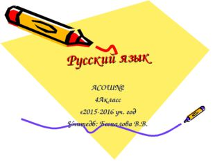 Русский язык АСОШ№2 4Акласс «2015-2016 уч. год Учитедб: Беспалова В.В.