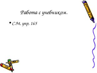 Работа с учебником. С.94, упр, 165