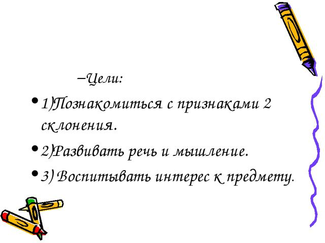 Цели: 1)Познакомиться с признаками 2 склонения. 2)Развивать речь и мышление....