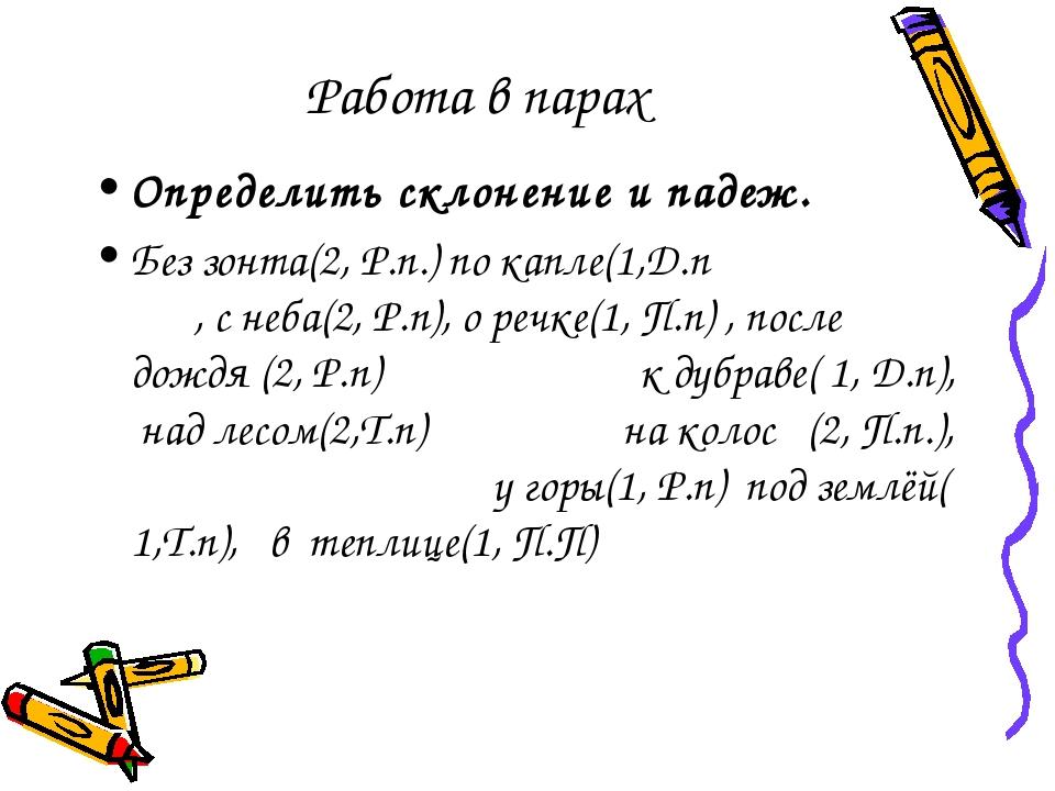 Работа в парах Определить склонение и падеж. Без зонта(2, Р.п.) по капле(1,Д....