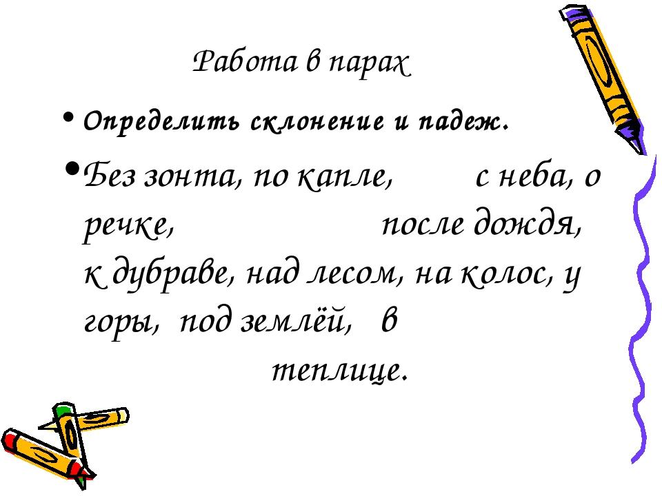 Работа в парах Определить склонение и падеж. Без зонта, по капле, с неба, о р...